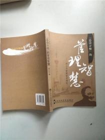 """""""总设计师""""的管理智慧  : 邓小平管理哲学研究"""