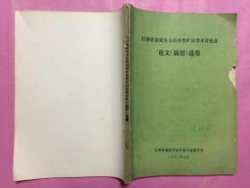 江西省金银为主的典型矿床学术讨论会论文(摘要)选集