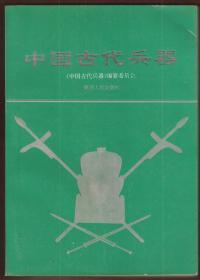 中国古代兵器