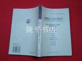 行政执法与行政审判参考(2000年第1辑)(总第1辑)