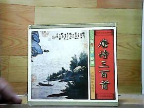 唐诗三百首【少儿版,注音,配图】
