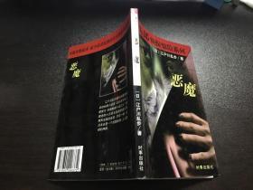 恶魔(小五郎 侦探惊险系列)01年1版1印