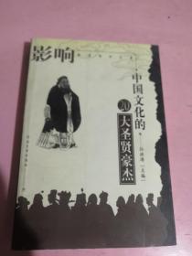中国文化的20大圣贤豪杰