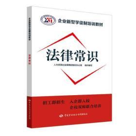法律常识——企业新型学徒制培训教材