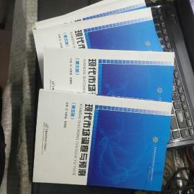 高等院校经济与管理核心课经典系列教材(市场营销专业):现代市场调查与预测(修订第5版)