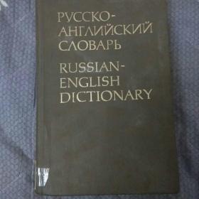 馆藏书俄英词典