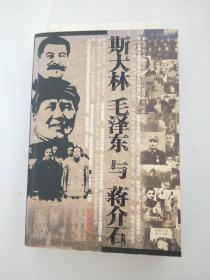 斯大林.毛泽东.与蒋介石