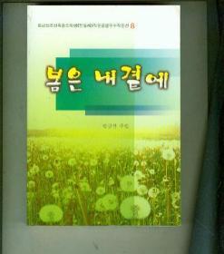 春天在身边(朝鲜文)