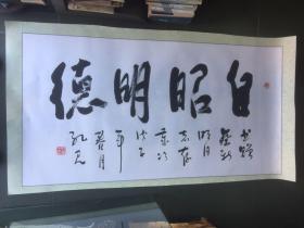 孔见(将军)书法(8平尺)保真