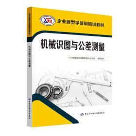 机械识图与公差测量——企业新型学徒制培训教材