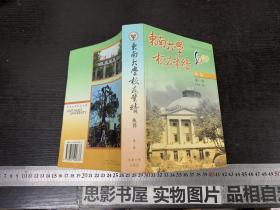 东南大学百年体育史:1902-2002