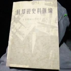 苴却砚史料汇编1984-2011