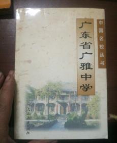 广东省广雅中学