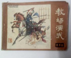 81年1版1印 老版连环画\\小人书 说唐之二-教场演武