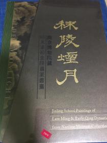秣陵烟月 南京博物馆藏明末清初金陵画派书画 一函三册