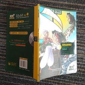 书虫·牛津英汉双语读物:辛巴达历险记。