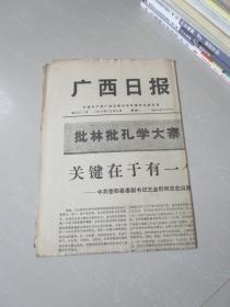 七十年代老报纸:广西日报1974年12月9日