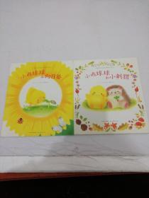 小鸡球球和小刺猬+小鸡球球和向日葵【两本合售】