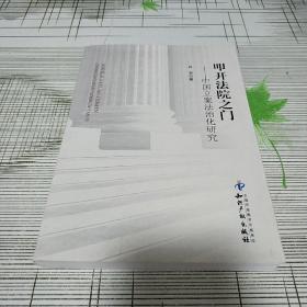 叩开法院之门 —— 中国立案法治化研究        作者吕芳签赠           书内全新未翻阅   书品佳