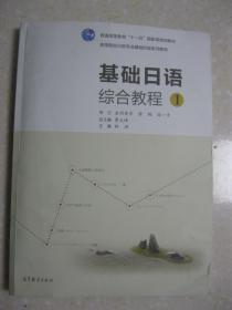 """基础日语综合教程1(普通高等教育""""十一五""""国家级规划教材。高等院校日语专业基础阶段系列教材。含光盘、词汇手册)"""