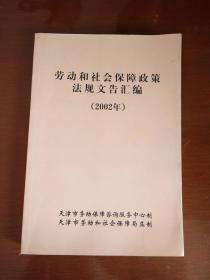劳动和社会保障政策法规文告汇编(2002)