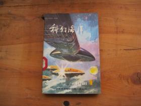 《科幻海洋 第一辑》