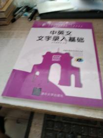 工作过程导向新理念丛书:中英文文字录入基础