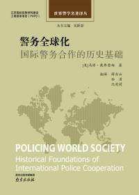世界警学名著译丛·警务全球化:国际警务合作的历史基础