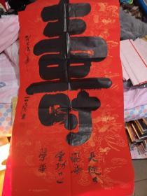 《卖家保真》中国神秘老人石森传身高1.3米写出1.5米的寿字,目前市场一字难求