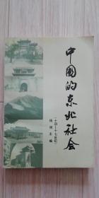 中国的东北社会(十四-十七世纪)