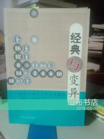 经典与变异:最新中国流作战体系揭秘【一版一印、仅5000册】
