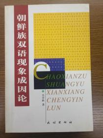 朝鲜族双语现象成因论