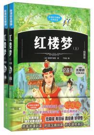 J新课标无障碍经典阅读-红楼梦【上下】