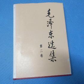 毛泽东选集 第二卷