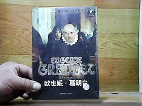 欧也妮,葛朗台,附赠原著电影光盘【全新未开封】
