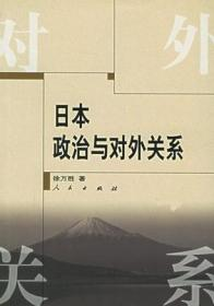 人民出版社 日本政治与对外关系 徐万胜 9787010055183
