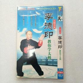 李德印教你学太极(DVD光盘2张、完整版、品好)