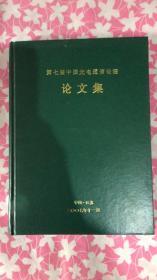 第七届中国光电通信论坛 论文集 中国江苏 2007.11