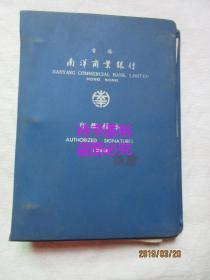 南洋商业银行印鉴样本 1986