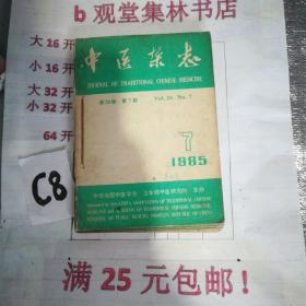 中医杂志1985----7--------满25元包邮