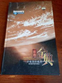 金典探索——开拓您的视界(DVD10碟)