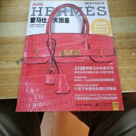 名牌志爱马仕大图鉴,2012年全面升级,2198种爱马仕手袋