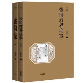 帝国政界往事(共2册)