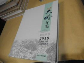 关岭年鉴 2018