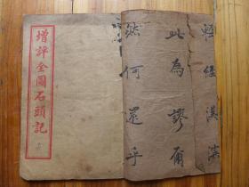 增评全图石头记/卷十六/笫113回至120回【毎卷前有版刻图2幅/珍稀之古籍】