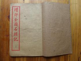 增评全图石头记/卷十三·十四共二册/笫91回至106回【毎卷前有版刻图2幅/珍稀之古籍】