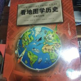 看地图学历史  近现代时期