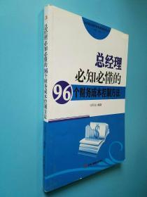 总经理必备的财务课堂系列丛书:总经理必知必懂的96个财务成本控制方法