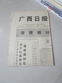 七十年代老报纸:广西日报1974年12月2日