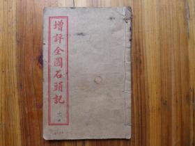 增评全图石头记/卷十一·十二共二册/笫75回至90回【毎卷前有版刻图2幅/珍稀之古籍】
